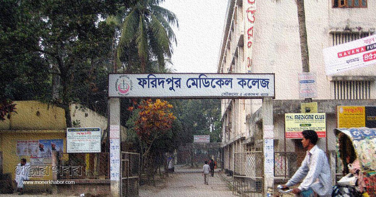 ফরিদপুর মেডিকেল কলেজ, ফরিদপুর। 1