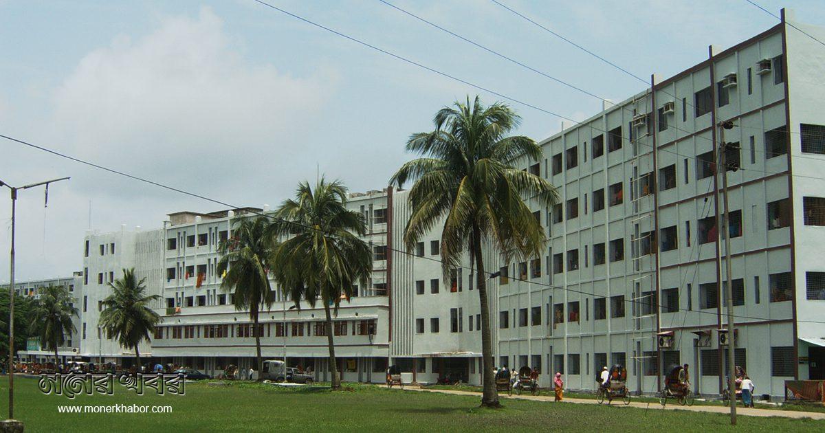 শের-ই-বাংলা মেডিকেল কলেজ, বরিশাল। 1