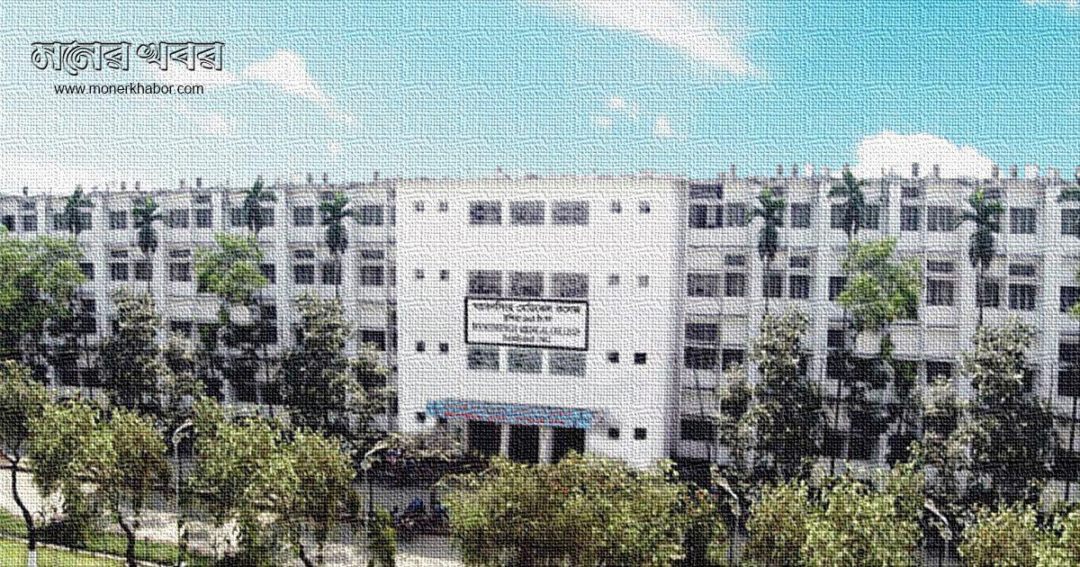 ময়মনসিংহ মেডিকেল কলেজ, ময়মনসিংহ। 1