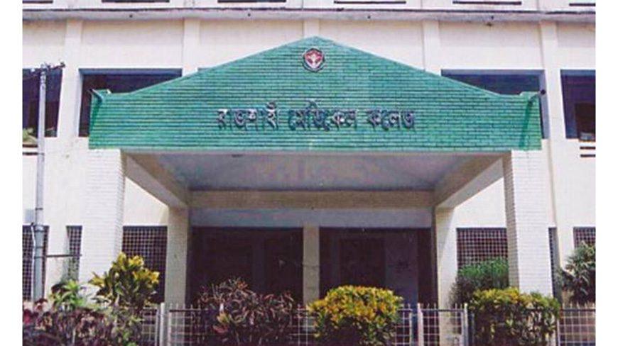 রাজশাহী মেডিকেল কলেজ, রাজশাহী। 1