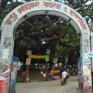 রংপুর মেডিকেল কলেজ হাসপাতাল 1