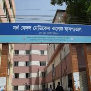 নর্থ-বেঙ্গল মেডিকেল কলেজ 1