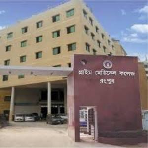 প্রাইম মেডিকেল কলেজ হাসপাতাল 1